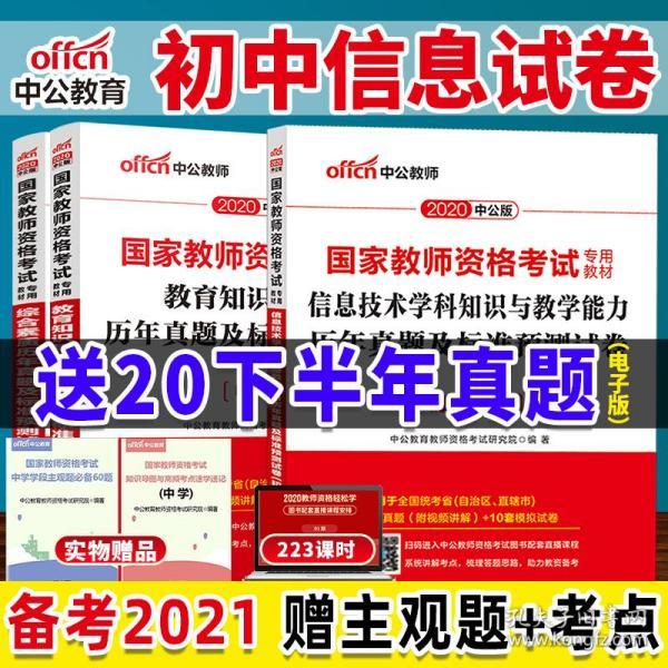 中人2015版国家教师资格统一考试规划教材命题预测试卷:综合素质(中学)