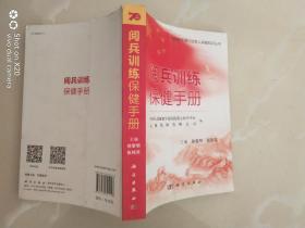 阅兵训练保健手 册
