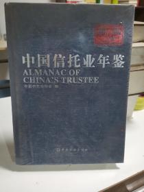 中国信托业年鉴(2011-2012 只有上卷)