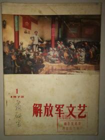 《解放军文艺》1973年第1期