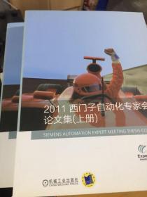 2011西门子自动化专家会议论文集(套装上下册)