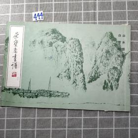 荣宝斋画谱 十三 山水部分 白雪石绘