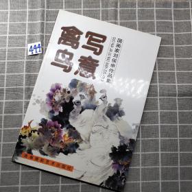 禽鸟写意:国画家刘保申作品集
