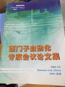 2003西门子自动化专家会议论文集