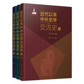 近代以来中外史学交流史  上中下全3册