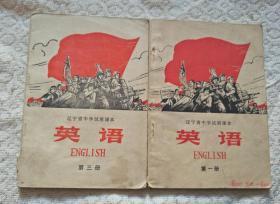 辽宁省中学试用课本英语第一册 第三册
