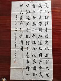 茅庆民书法,126cm*65cm。