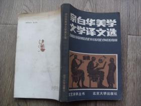 宗白华美学文学译文选