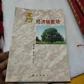 北方经济林栽培