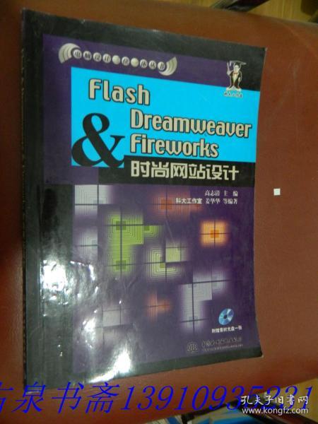 Flash Dreamweaver Fireworks时尚网站设计【无盘】