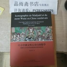 中古中国文殊五台山图像学:根据7至10世纪敦煌绘画资料的研究 (法文)16开平装 全一册