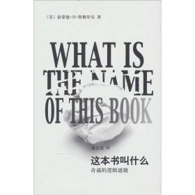 这本书叫什么