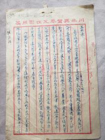 川北区党委工作团  信件