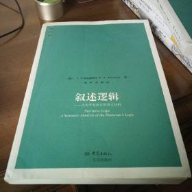 叙述逻辑:历史学家的语言的语义分析