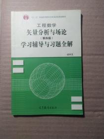 工程数学:矢量分析与场论(第4版)学习辅导与习题全解