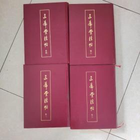 三希堂法帖(全四卷)(1984一版一印)