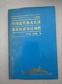 中国近代海关名词及常用语英汉对照