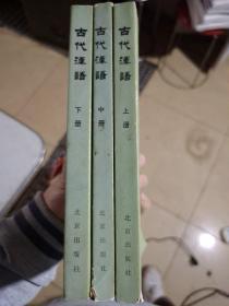古代汉语上中下三册