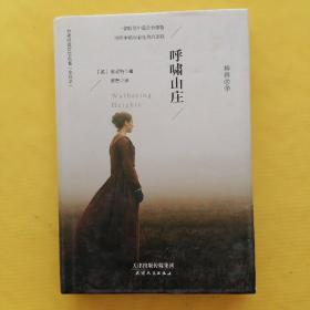 呼啸山庄中文版 艾米莉·勃朗特 三姊妹之一 长篇小说
