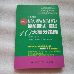 2021MBA MPA MEM MTA提前面试 复试10大高分策略
