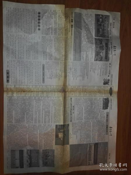 美好回忆:秦皇岛一中报总第20期(2008.10.30)有军训的内容及2008年高考录取光荣榜