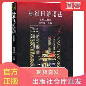 标准日语语法 第2版 顾明耀 日本语语法教材 日语自学基础教程教