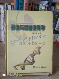 群体与数量遗传学