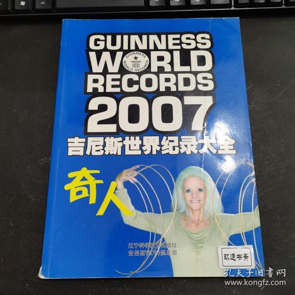 吉尼斯世界纪录大全:2007.奇人