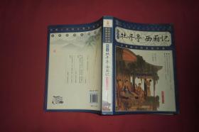 牡丹亭·西厢记(插图本) // 包正版 小16开【购满100元免运费】
