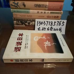 话说日本(武汉大学教授吴鲁鄂书口处签名本。包正版现货)