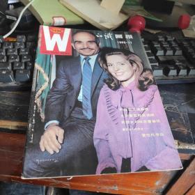 世界知识画报1985 11