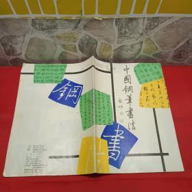 中国钢笔书法 1988 2