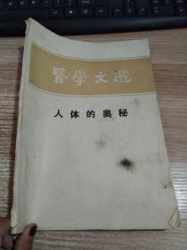 医学文选1987年第8期(人体的奥秘)