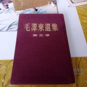 毛泽东选集第五卷 (布面精装竖版繁体 1977年一版一印)