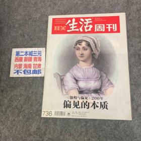 三联生活周刊 2013年第21期