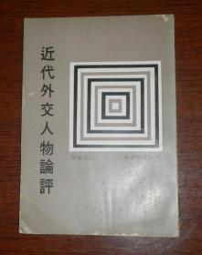 近代外交人物论评(初版)