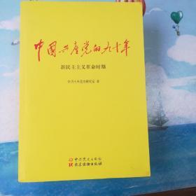 中国共产党的九十年  3册