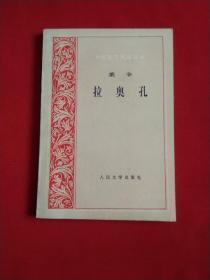 拉奥孔(外国文艺理论丛书)