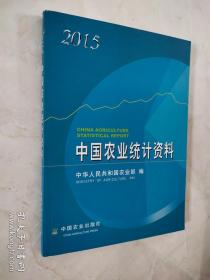 中国农业统计资料(2015)