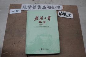 武汉大学年鉴2011