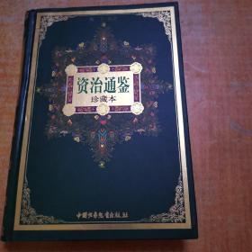 资治通鉴/中华古典名著文库少年版:珍藏本