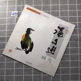汤文选画鸟