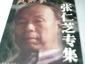 美术家 张仁芝山水专集