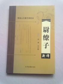 银雀山汉墓竹简校本《尉缭子新译》【2007年10月一版二印】