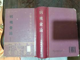中医古籍整理丛书:病机汇论(点校本)