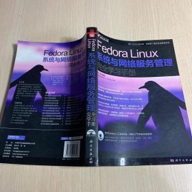 Fedora Linux系统与网络服务管理完全学习手册(扉页有购书字迹)