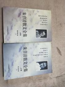 朱自清散文全集上中册
