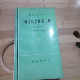 英语姓名译名手册