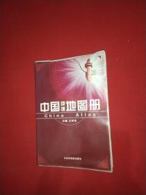 中国地理地图册
