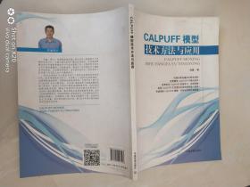 calpuff模型技术方法与应 用